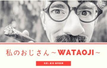 私のおじさん(WATAOJI)