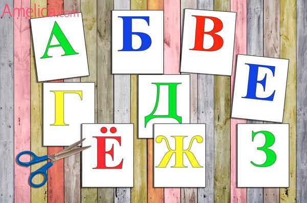 Трафарет букв русского алфавита скачать бесплатно