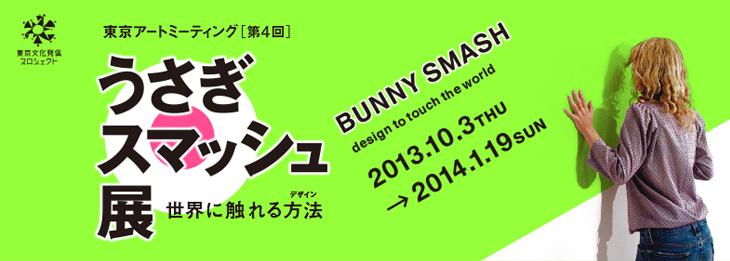 Bunny Smash