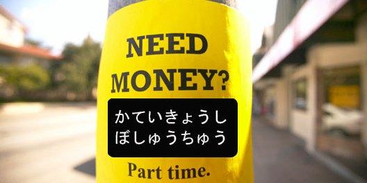 travail japon