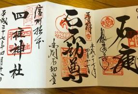 Le beau carnet qui permet de collectionner les sceaux et calligraphies des temples japonais.