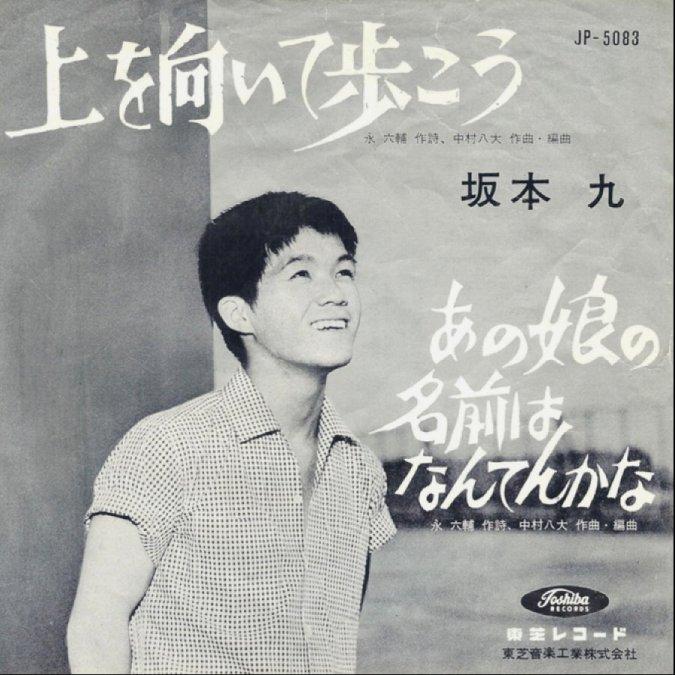 Source: http://www.natsumelo.com/2011/08/kyu-sakamoto-ue-wo-muite-arukou-sukiyaki-1961/
