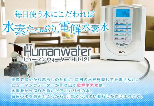 """Publicité pour une machine produisant de l'eau """"suisosui""""."""