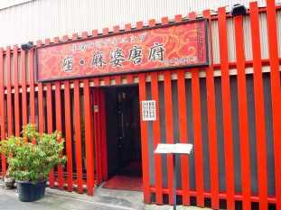 座・麻婆唐府 - cuisine chinoise