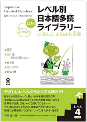 Japanese Graded Readers2