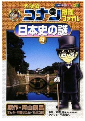 Livres en japonais - Primaire3