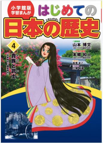Livres en japonais - Primaire5
