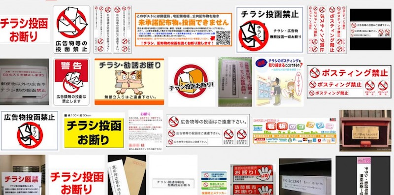 Autocollants STOP PUB japonais