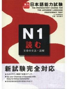 préparer le JLPT N1 - 5