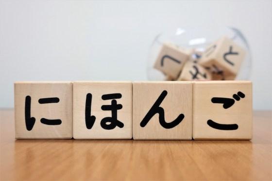 Ressources pour débuter le japonais