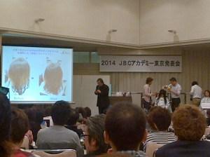 2014JBCアカデミー東京発表会