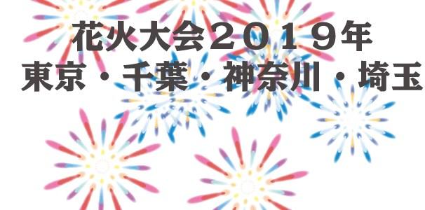 2019年 花火大会(関東、東京周辺、埼玉、千葉、神奈川周辺の主な花火大会情報)