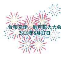 2019年亀戸花火大会 第37回江東区民祭り亀戸地区夏まつり大会 [夏祭り2019]令和元年度