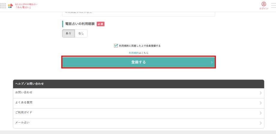 みん電占い 会員登録画面2