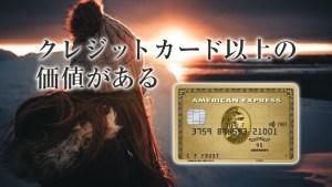 アメリカンエキスプレスゴールドカード