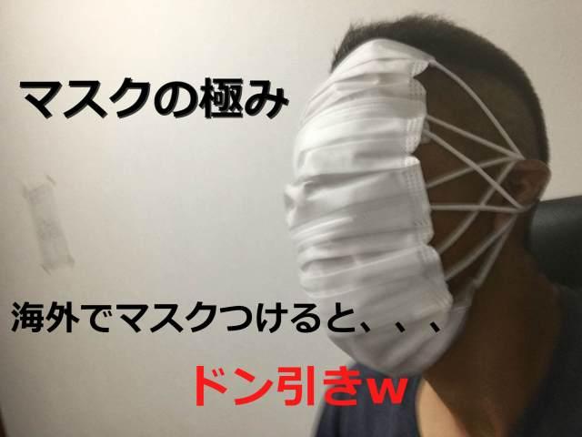 日本人のマスクは異常!?アメリカだとヤバい事態に!