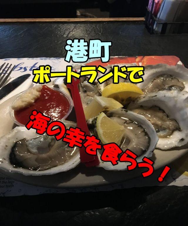メイン州ポートランドにて海の幸を食らう!味にも金額にもビックリ!