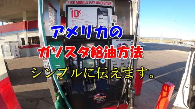 アメリカでガソリンの入れ方と一番重要な事