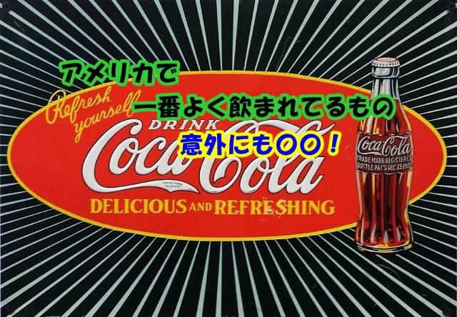 アメリカの飲み物1位は実は炭酸ではない!?