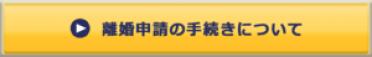 Webボタン_離婚申請の手続きについて_160718