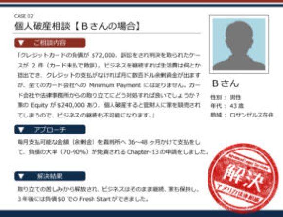 お客様の声_個人破産相談_02(2)