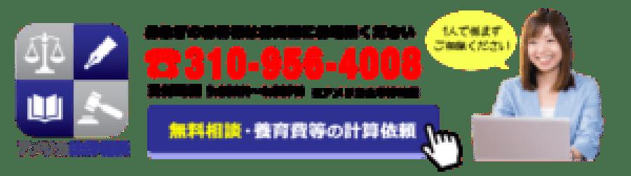 アメリカ法律相談WEBボタン_05