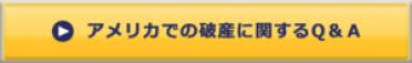 Webボタン_アメリカでの破産に関するQ&A_160717