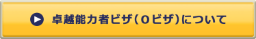 Webボタン_卓越能力者ビザ(Oビザ)について_160725