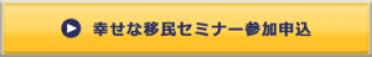 Webボタン_幸せな移民セミナー_160719