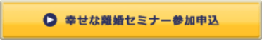 Webボタン_幸せな離婚セミナー_160719