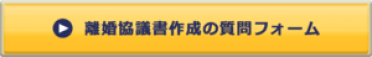 Webボタン_離婚協議書作成の質問フォーム_160721