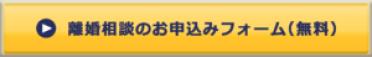 Webボタン_離婚相談のお申込みフォーム(無料)_160717