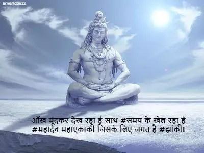 Shiv aarti 1