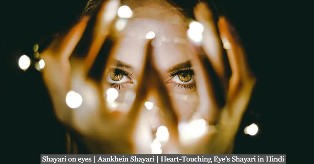 Shayari on eyes | Aankhein Shayari | Heart-Touching Eye's Shayari in Hindi