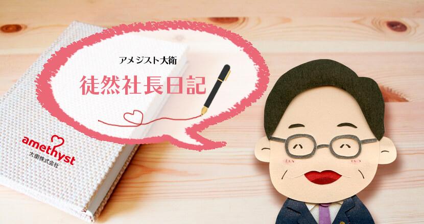 徒然社長日記タイトル