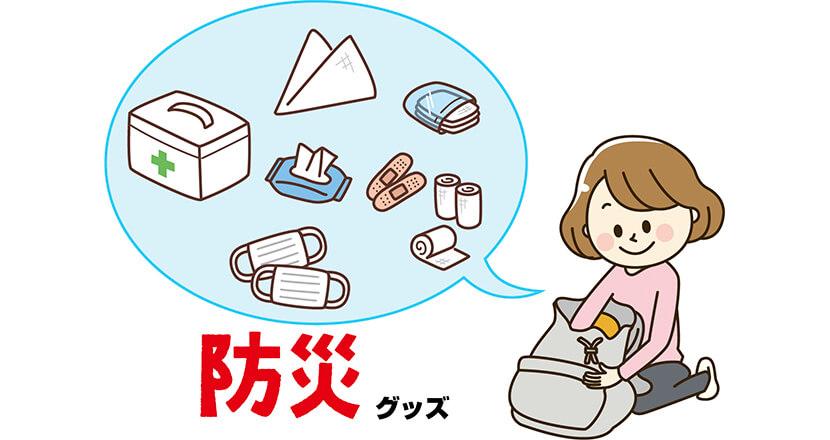 衛生材料の防災グッズ(台風,地震など)