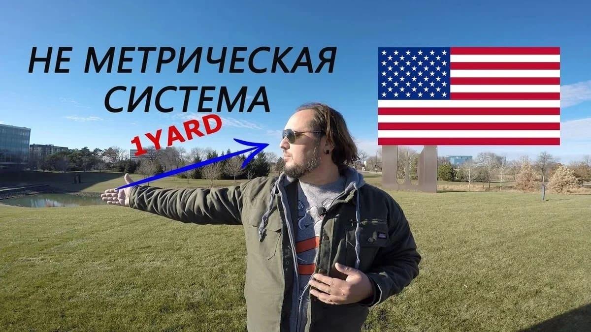 Быстрый перевод англо-американских мер в метрические