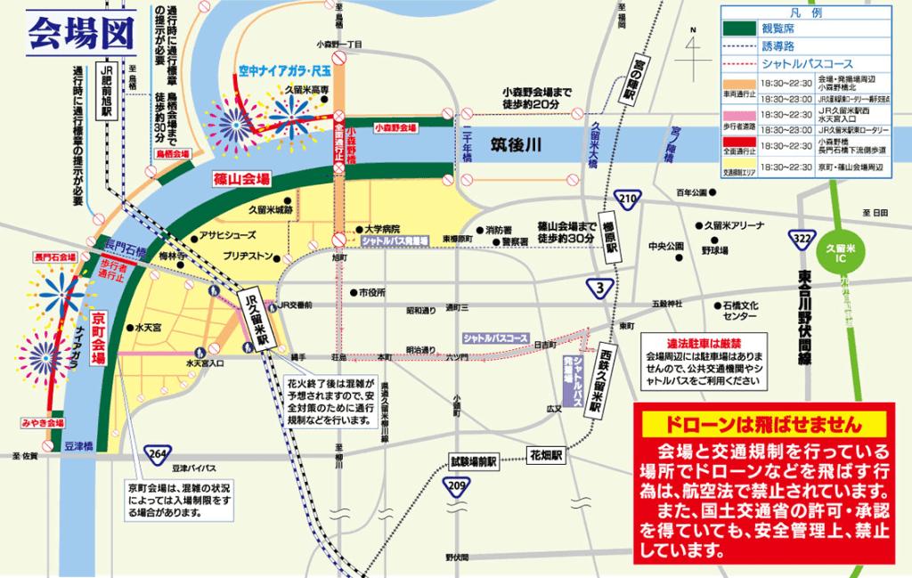 筑後川花火大会地図