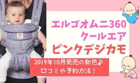 エルゴオムニ360クールエアピンクデジカモの口コミ・新色の予約情報