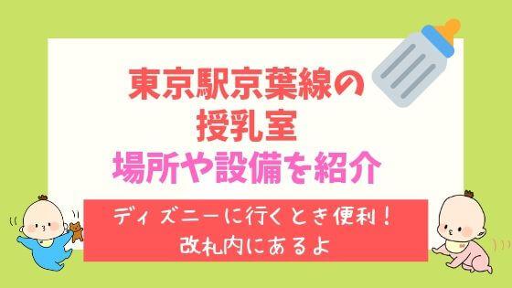東京駅京葉線の授乳室の場所や設備・口コミを写真で紹介