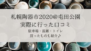 札幌陶器市2020の口コミ・駐車場・混雑状況・トイレ・買ったものを紹介