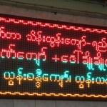ミャンマーお寺