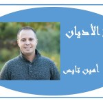 Arabic Video Blog: Comparative Religion – Introduction