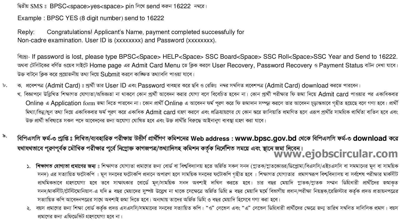 BPSC Teletalk Application