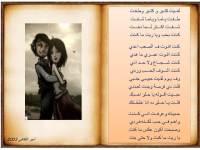 قصة حب