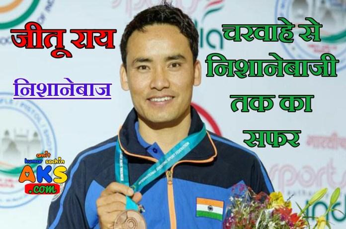 जीतू राय का जीवन परिचय | Jitu Rai Shooter Biography In Hindi