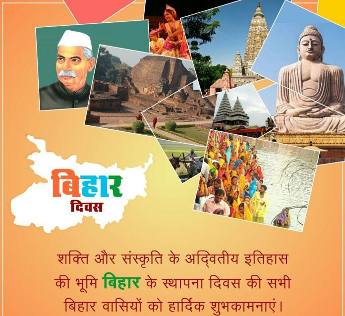 Bihar-diwas-hd-image
