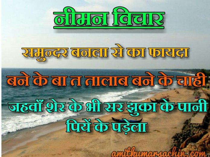 Niman vichar Bhojpuri Quotes