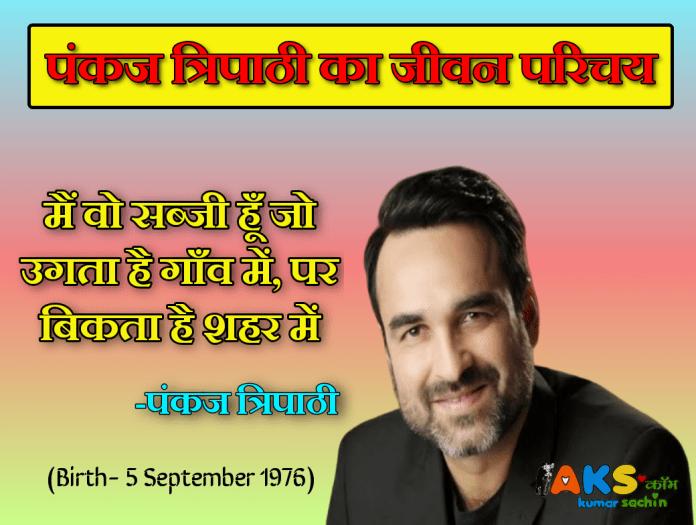 पंकज त्रिपाठी का जीवन परिचय - Pankaj Tripathi Biography in Hindi