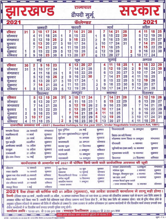 Jharkhand-Calendar-2021